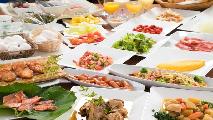 【夏秋旅セール】朝から元気をチャージ 朝食付プラン◎
