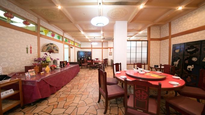 【夏秋旅セール】夕朝食付★今夜は中国料理で舌鼓♪♪
