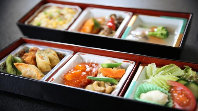 【弁当&朝食付き】和食・洋食・中華の中から選べる!安心♪快適♪部屋弁プラン♪