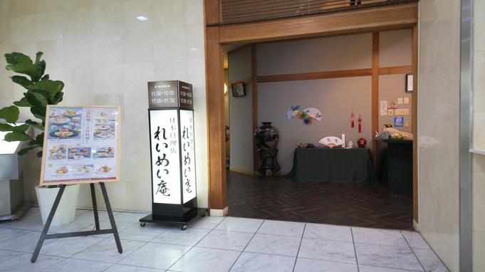 【2食付き・スタンダード】『和』の基本を味わいましょう・・。料理長お任せ日本料理