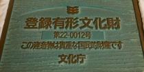 国の有形登録文化財の楯