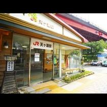 周辺~JR天ケ瀬駅