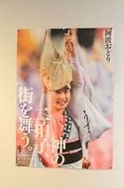2014阿波踊り