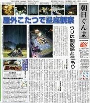 屋外コタツ新聞掲載
