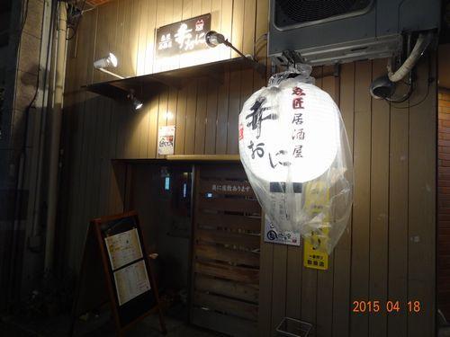 秋田町メイン通りにある『赤鬼』