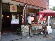 諏訪神社前の茶店『あんみつ姫』