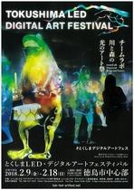 2018LED・アートフェス
