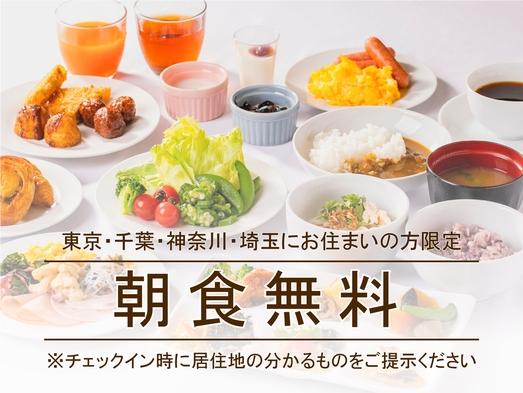 【地域限定】朝食無料キャンペーン!東京・千葉・神奈川・埼玉にお住いの方限定