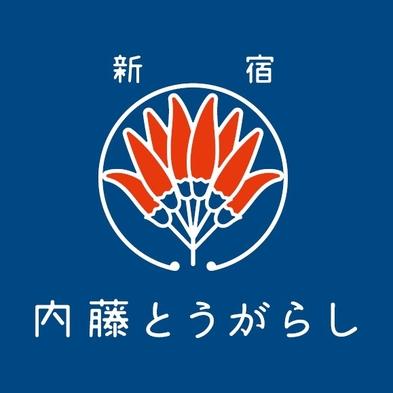 【新宿の味】新宿内藤とうがらしの七味つき素泊まりプラン