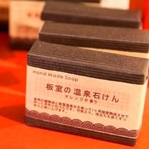 ■山喜オリジナル石鹸