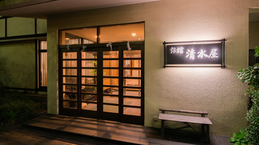 *外観(夜)/全12室の旅館で、静かにゆったりとお過ごしいただけます