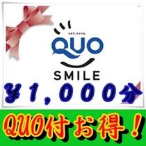 QUOカード1,000円付プラン
