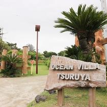 *[OCEAN VILLA TSURUYA]バーベキューも出来る、南国ムード満点の提携施設。