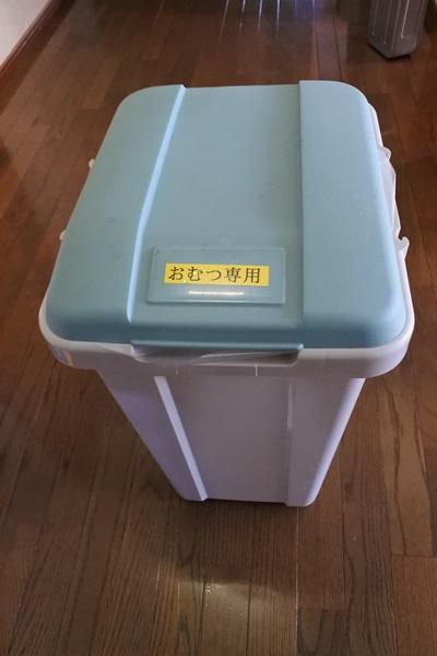 おむつ専用ごみ箱