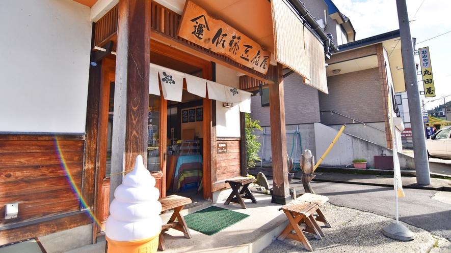 *【豆腐店】 絶品豆乳ソフトクリームはお薦め!