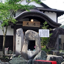 *温泉街の中心に位置する共同浴場「尼湯」峰の薬師