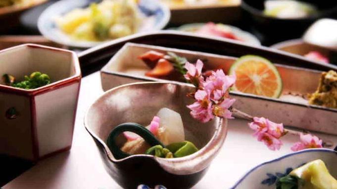 【4名以上がお得】季節の懐石を楽しむプランが最大1名2,000円引《夕食・朝食お部屋食》