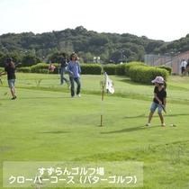 すずらんゴルフ場(パターコース)