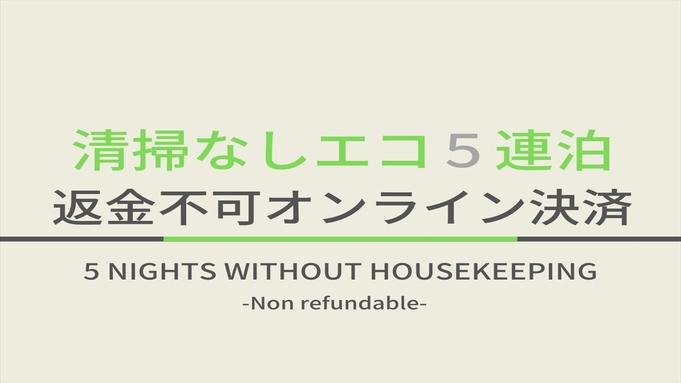 【エコ連泊】清掃なしで更にお得!事前決済5連泊プラン【返金不可】