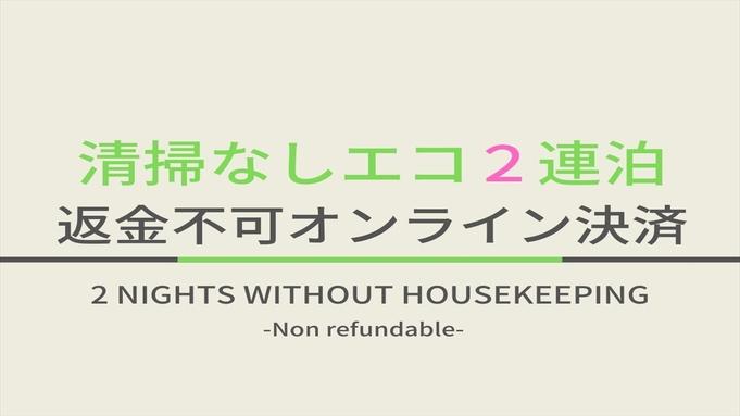 【エコ連泊】清掃なしで更にお得!事前決済2連泊プラン【返金不可】
