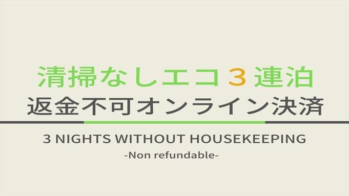 【エコ連泊】清掃なしで更にお得!事前決済3連泊プラン【返金不可】