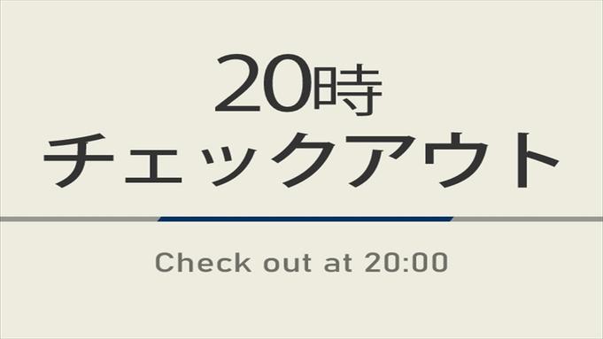 【曜日限定特典】20時チェックアウトプラン☆焼きたてパン朝食ビュッフェ付