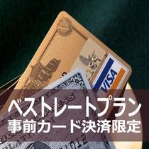 【事前カード決済でチェックインラクラク♪】ベストレートプラン