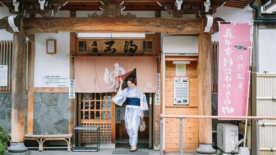 ■外湯 石湯 別所温泉の3箇所ある外湯のひとつ。真田幸村の隠し湯といわれる石湯は当館より徒歩5分