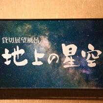 ■貸切風呂「地上の星空」