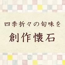 ■七草の湯 ご夕食一例
