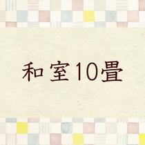 ■和室10畳 一例