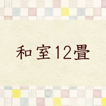 ■和室12畳 一例