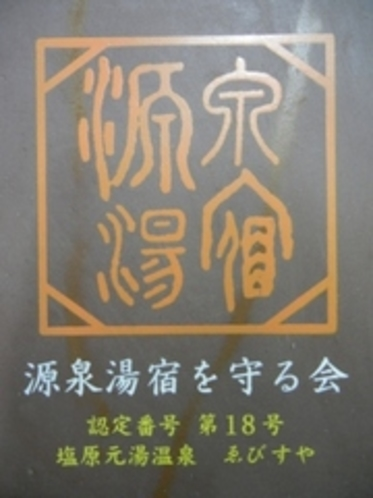 源泉湯宿を守る会