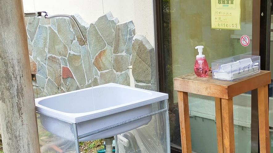 当館玄関前・手洗い場