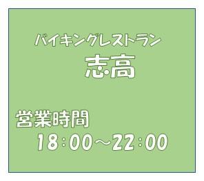 ≪夕食:バイキング≫営業時間 18:00〜22:00