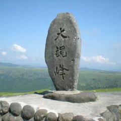 【大観峰】お車約1時間30分♪阿蘇外輪山の最高度地点にあり標高936m