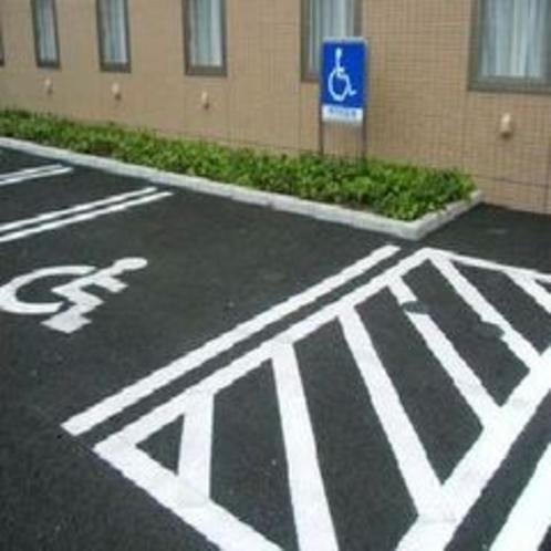 【身障者用駐車場】ホテル入り口近くに完備致しております