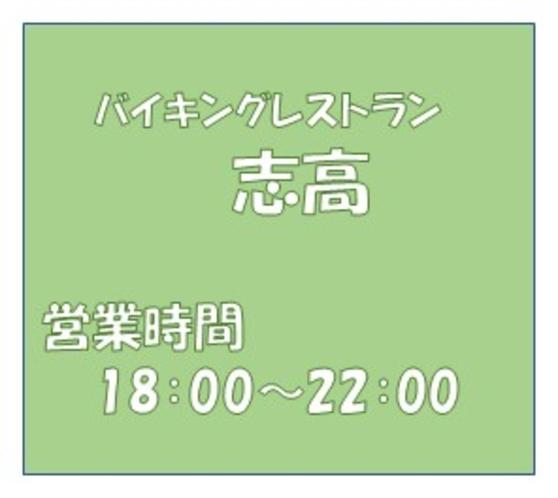 ≪夕食:バイキング≫営業時間 18:00~22:00