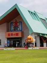 金魚の郷♪ 長洲町を代表する町のシンボルお車50分