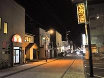 【施設周辺】オレンジ通りの飲食店街