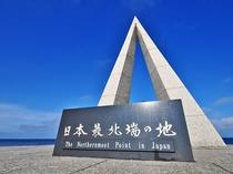 【宗谷岬】日本最北端の地です。
