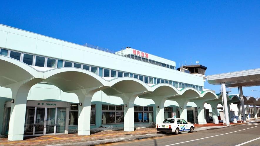 【稚内空港】東京や大阪からお越しの際は飛行機で。