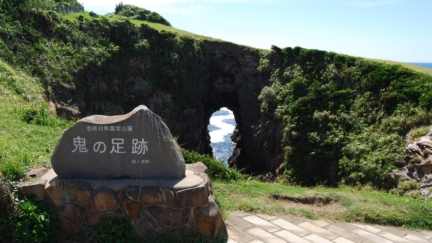 *【鬼の足跡】当館から車で約25分。岩に空いた大きな穴!壱岐の観光名所の一つです♪