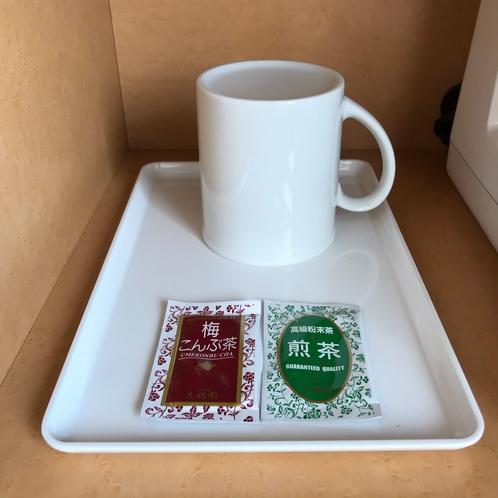 緑茶・梅昆布茶