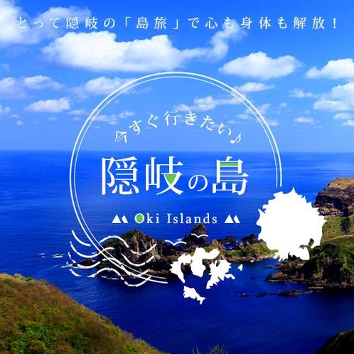 今すぐ行きたい隠岐の島