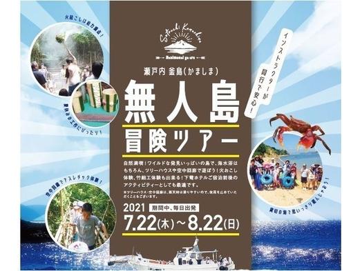 【無人島冒険ツアー付】【下電キャンプ飯】【1泊2食】プライベートビーチでリフレッシュプラン♪