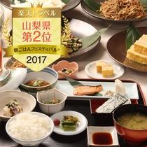 和朝食(朝ごはんフェスティバルエンブレム付)
