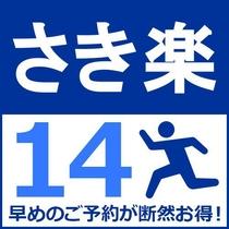 さき楽14