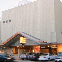 ホテル談露館(外観・昼)