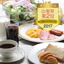 洋朝食(朝ごはんフェスティバルエンブレム付)